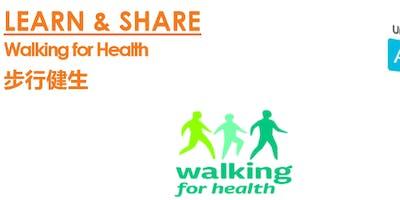 Walking for Health 步行健生