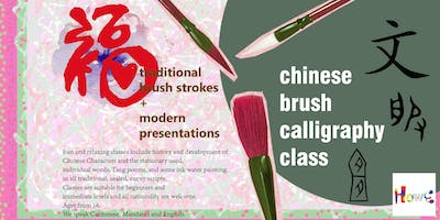 Chinese Brush Calligraphy 4-10 Friends Class OCTOBER