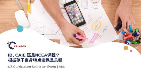 IB、CAIE 还是NCEA课程?根据孩子自身特点选课是关键 - NZ Curriculum Selection Event | AKL tickets