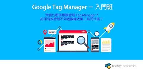 Google Tag Manager - 入門班 tickets