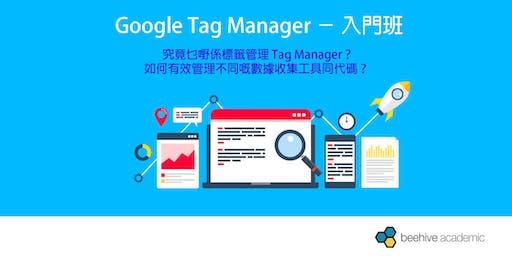 Google Tag Manager - 入門班