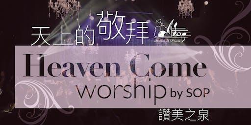 讚美之泉 Heaven Come Night of Worship September 25, 2019