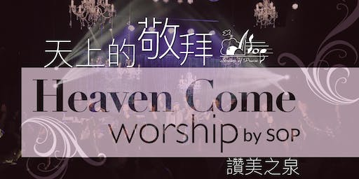 讚美之泉 Heaven Come Night of Worship October 23, 2019