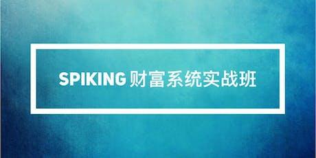 Spiking 财富理财系統实战班 tickets