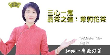 三心一意品茶之道:茉莉花茶(9月21日) tickets