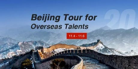 2019 Beijing Tour for Overseas Talents (BTOT) -International travel reimbursements and hotels provided tickets