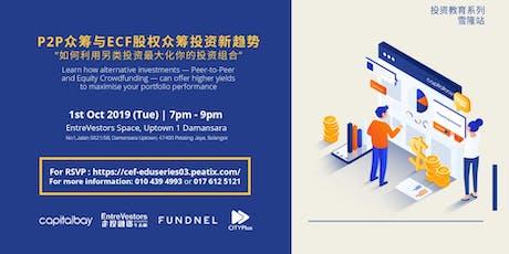 投资教育系列:P2P众筹和股权众筹投资新趋势 3.0 tickets