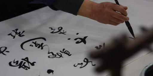 Chinese Calligraphy - Workshop