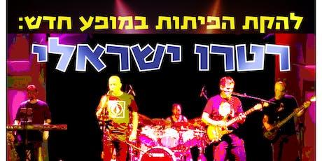 מסיבת רטרו ישראלית עם הפיתות tickets