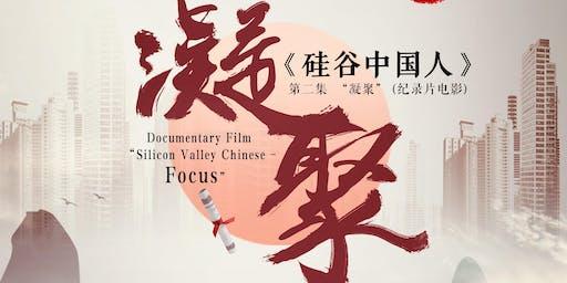 硅谷中国人 第二集-凝聚 首映式 Silicon Valley Chinese EP2-FOCUS Premier