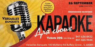 Karaoke at Versailles