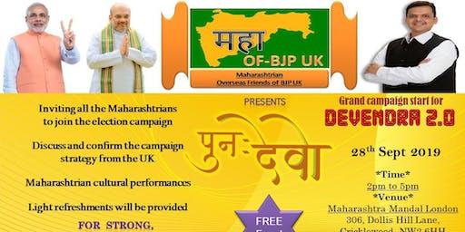 पुन:-देवो Maha OFBJP UK