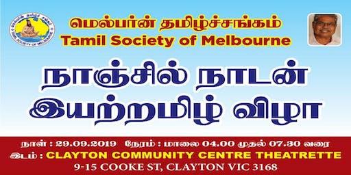 Nanjil Nadan Tamil Literary Event - நாஞ்சில் நாடன் இயற்றமிழ் விழா