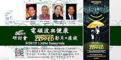 【電磁波與健康】5G研討會 紀錄片《Generation Zapped》放映+座談 Screening(Mandarin Event) tickets