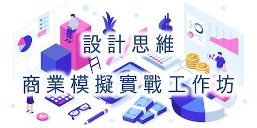 達人圈子:設計思維 - 商業應用體驗工作坊 (Sep 22)