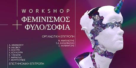 """Workshop """"Φεμινισμός και Φυλο/σοφία"""" tickets"""