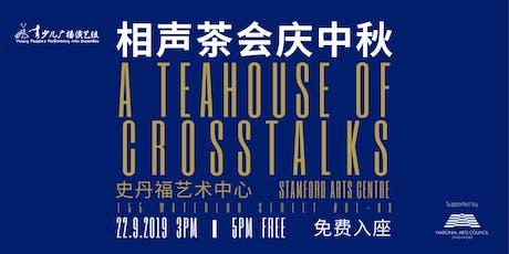 [15:00]相声茶会庆中秋 Mid Autumn With Crosstalks tickets