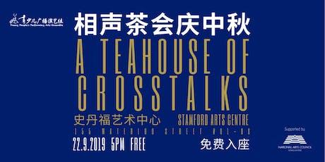 [17:00]相声茶会庆中秋 Mid Autumm With Crosstalks tickets