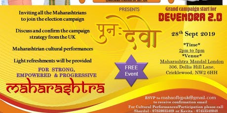 पुन:-देवो Maha OFBJP UK tickets