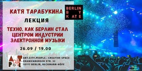 """Лекция """"Техно. Берлин."""" / Катя Тарабукина Tickets"""