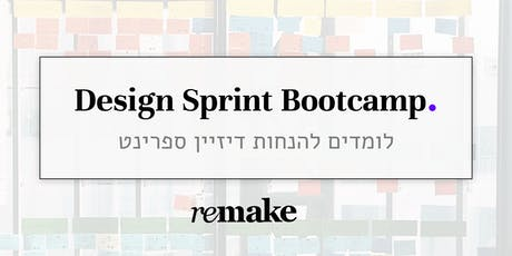 Design Sprint Bootcamp - דיזיין ספרינט בוטקמפ tickets