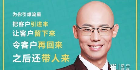 """*Highly Recommended!* - *FREE High Ticket Sales & Business Strategies Masterclass* : """"2019企业成功的秘密讲座 – 《七势招商之引爆客流》分享会"""" tickets"""
