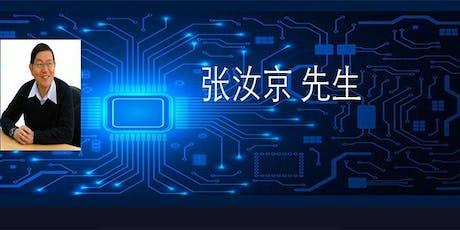 """飞马淘客特期:再次邀请中芯国际创始人与你座谈芯片行业""""面临的新机遇"""" tickets"""