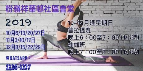 粉嶺瑜珈班 (粉嶺祥華) tickets