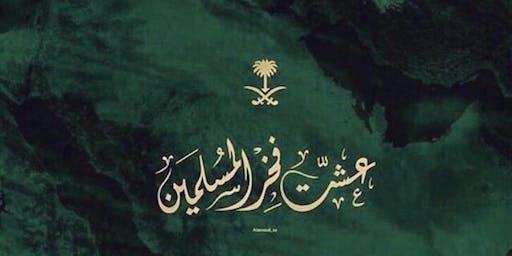 الاحتفال باليوم الوطني السعودي ٨٩