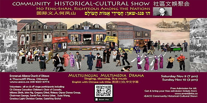 EACO Community Historical Cultural Shows image