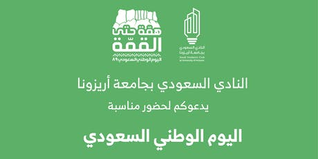 Saudi National Day 89 tickets