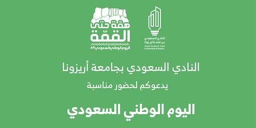 Saudi National Day 89