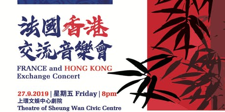 法國香港交流音樂會 France-Hong Kong Exchange Concert tickets