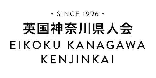 第26回英国神奈川県人会案内