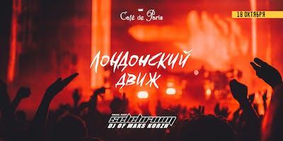 Лондонский Движ в Cafe De Paris - DJ Selebrium (Max Korzh DJ)