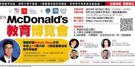 2019 New York Asian-American College Education Fair 世界日報&麥當勞教育博覽會 大學申請名師講座 tickets
