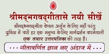 half-days Retreat- 21 Sep 2019-(Morning 10:30 to 1.30) Shrimad Bhagwat Gita se nayi sikhe