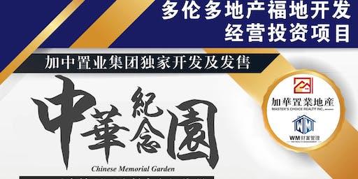 多伦多华人第一家自己的纪念园投资讲座
