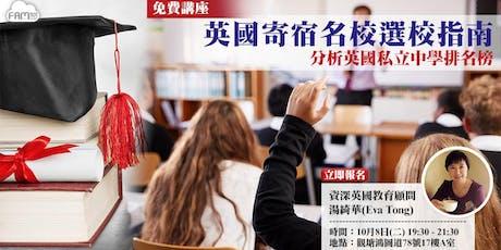 【會員免費活動】英國寄宿名校選校指南,分析英國私立中學排名榜 tickets