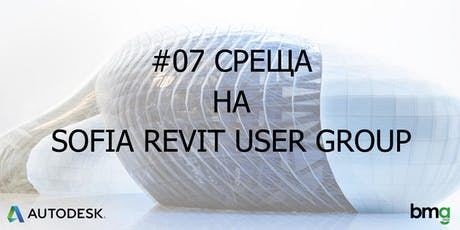 #07 Среща на Sofia Revit User Group tickets