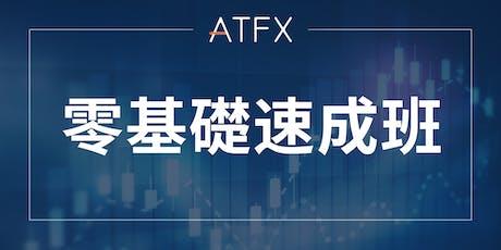 ATFX 零基礎速成班 - KL 站 tickets