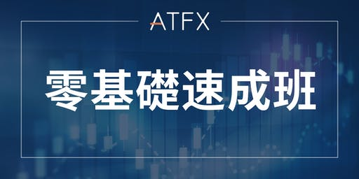 ATFX 零基礎速成班 - JB 站