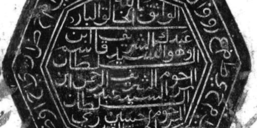 Masterworks in miniature: Malay seals from the Islamic world of Southeast Asia