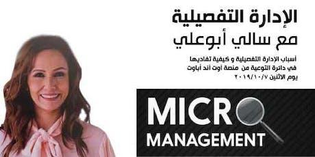 الإدارة التفصيلية مع  سالي أبوعلي Micromanagement tickets
