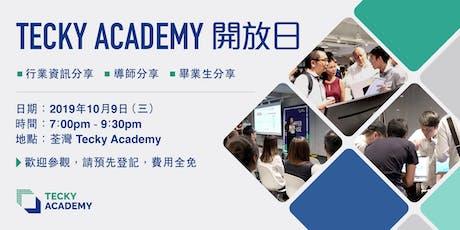 Tecky Academy Open Day 科啟學院開放日 tickets