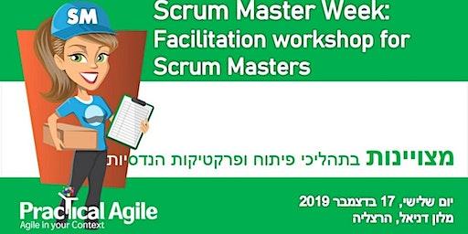 Scrum Master week: Facilitation workshop for Scrum Masters - December 17th, 2019