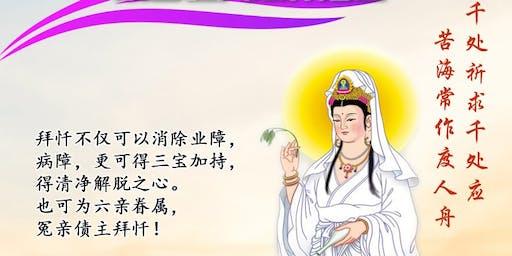 观音诞大悲忏法会 Bodhisattva's Birthday Great Repentance