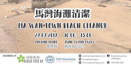 Ma Wan Beach Cleanup tickets