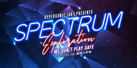 Spectrum Exploration 1 | 聲探 1 tickets