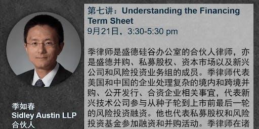 LEAP BootCamp 第七讲 - 季如春律师 - Financing Term Sheet